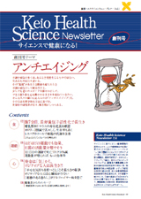Keio Health Science News Letter